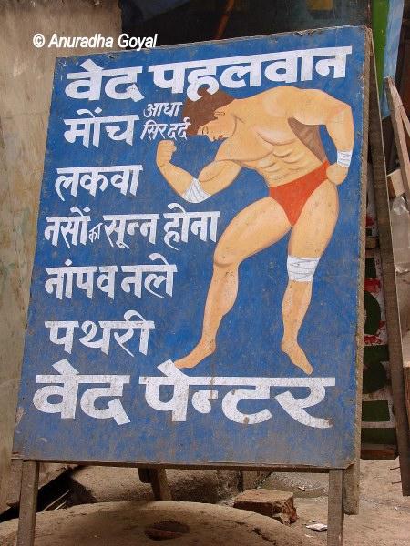 Pahalwan board old delhi