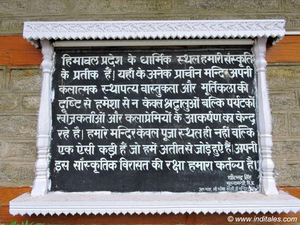 Board outside Bhimakali Temple at Sarahan