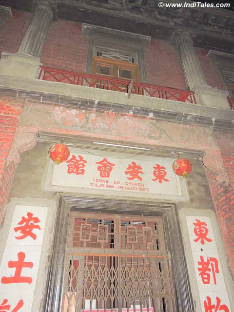 Chinese Toong On Temple, Calcutta