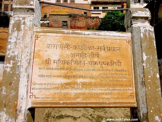 Manikarnika Kund - Varanasi