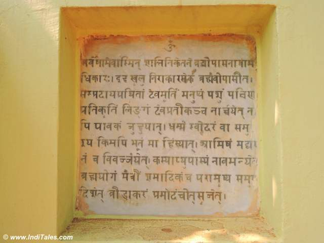 Sanskrit Marble Tablet at gate of Viswa Bharti