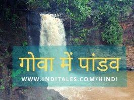 हरवले गाँव - गोवा में पांडव