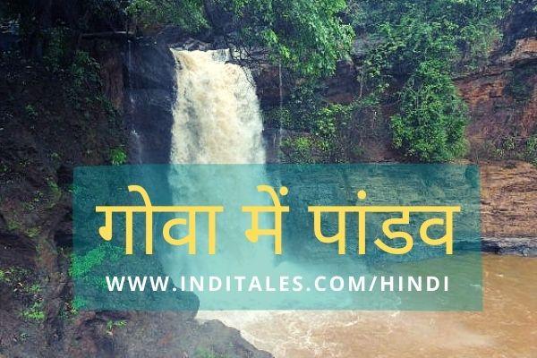 Harvale Village - Pandavas in Goa