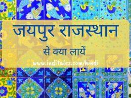 जयपुर में क्या खरीदें
