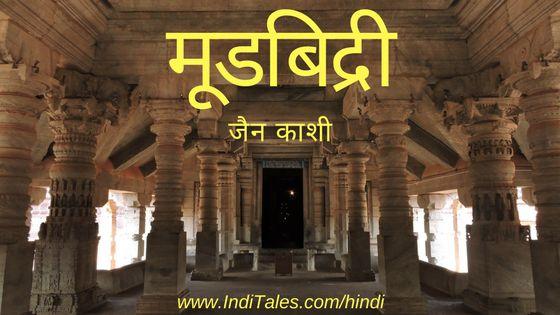 जैन काशी मूडबिद्री - कर्नाटक