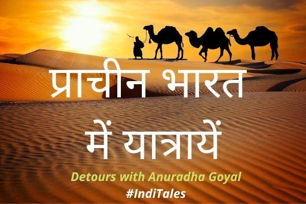 प्राचीन भारत में यात्रायें