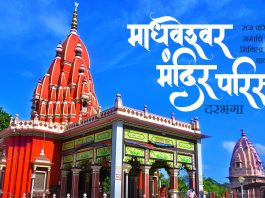 Madhaveshwar Mandir Complex Darbhanga Bihar