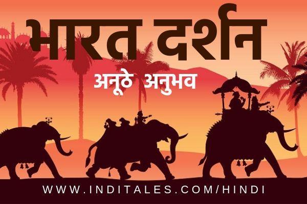 भारत दर्शन के लिए अनूठे अनुभव