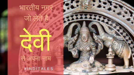 देवी के नाम पर पड़े इन भारतीय  नगरों के नाम