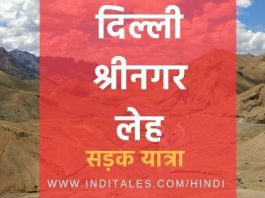 दिल्ली श्रीनगर लेह सड़क यात्रा