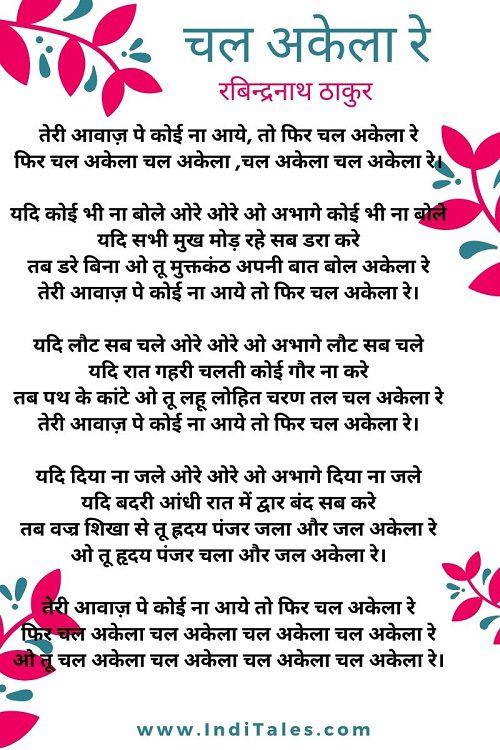 Ekla Chalo Re Hindi Lyrics