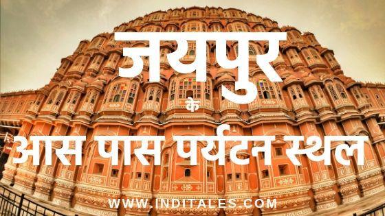 जयपुर के आस पास पर्यटन स्थल