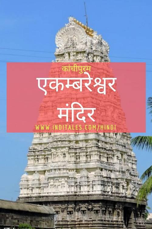 कांचीपुरम का सबसे बड़ा शिव मंदिर - एक्म्बरेश्वर