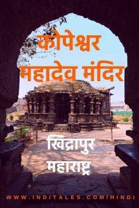 कोपेश्वर मंदिर खिद्रापुर