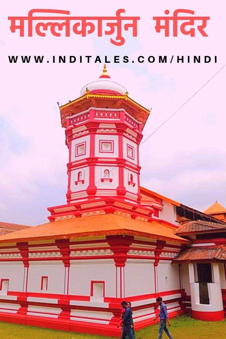 मल्लिकार्जुन मंदिर कानकोण - गोवा