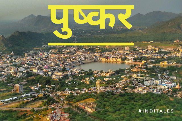 पुष्कर तीर्थ राजस्थान