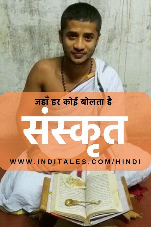 संस्कृत भाषी गाँव - मत्तूर