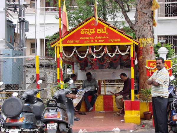 Kannada Katte Meeting Point at Basavanagudi