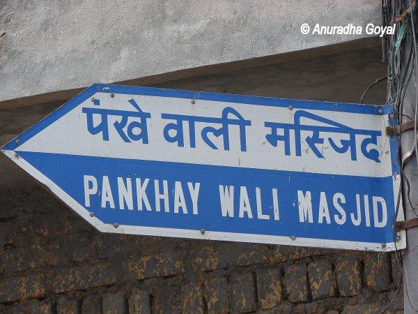 Signboard to Pankhay Wali Masjid or Fan Mosque in Mehrauli