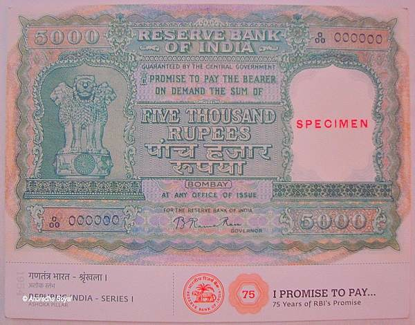 A sample 5000 Rs Note by RBI, Monetary Museum, Mumbai