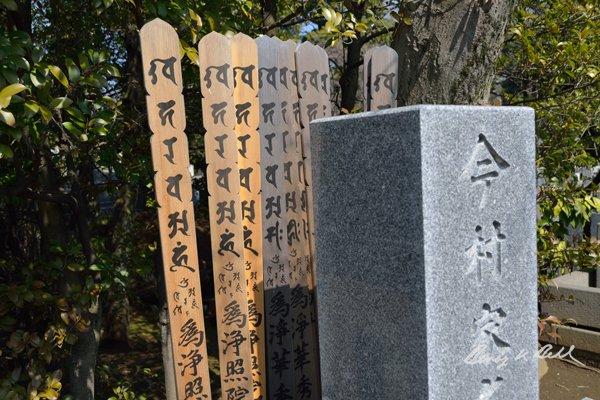 5th century Sanskrit script, still use in Japan, Tokyo