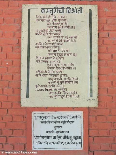 Poem Dedicated to Kasturba Gandhi in Marathi
