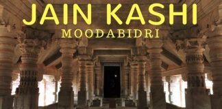 Jain Kashi - Moodbidri