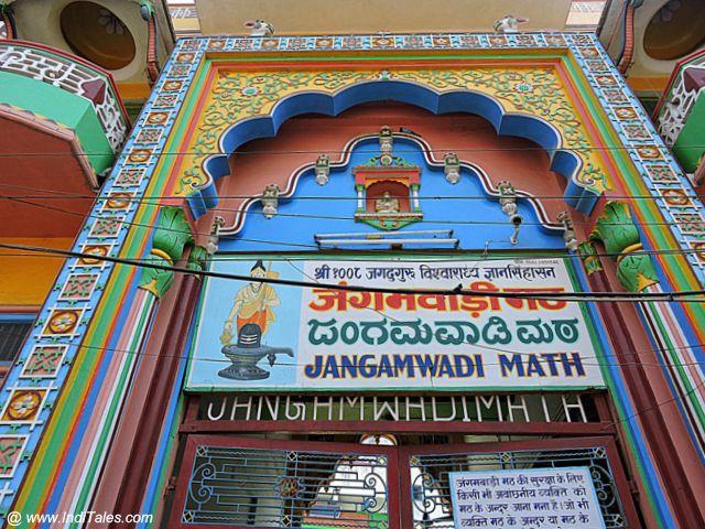Jangamwadi Mutt - Manin Gate