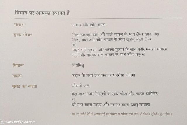 Hindi Menu - Air Canada