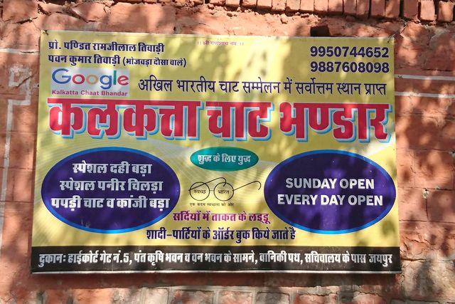 Kalkatta Chat Bhandar, Jaipur