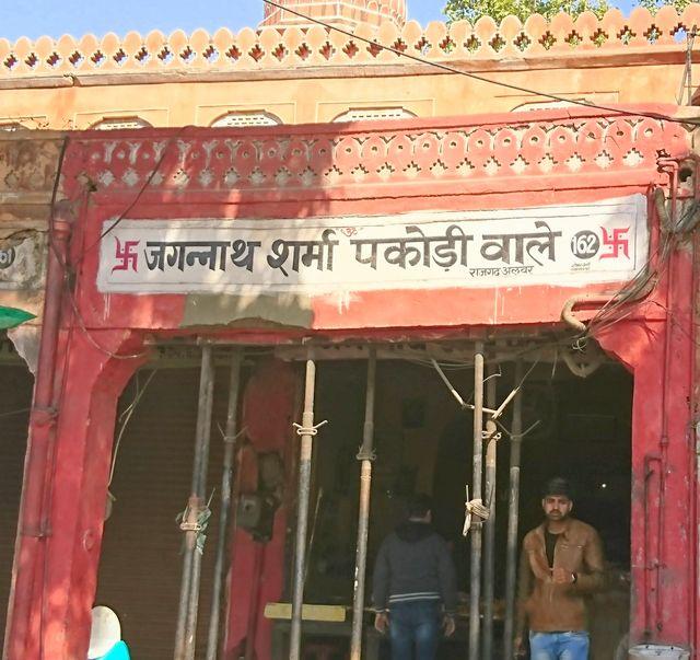 Jagannath Sharma Pakodi Wale, Jaipur