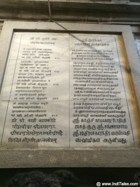 Durga Panchratan Stotra by Kanchi Mutt Shankaracharya on walls of Kamakshi Temple in Kanchipuram