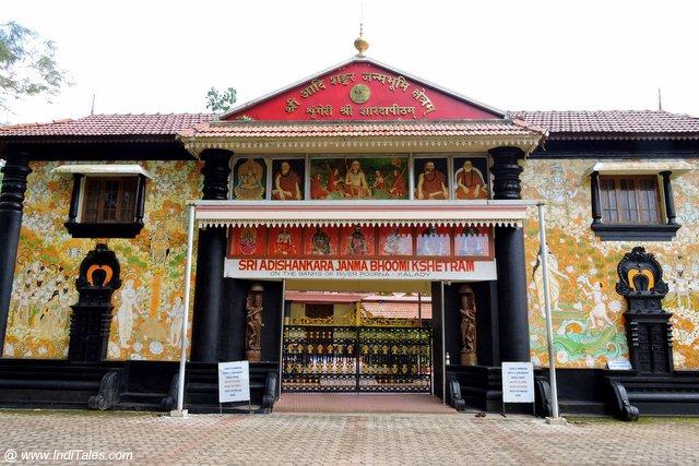 Adi Shankara Janam Kshetra