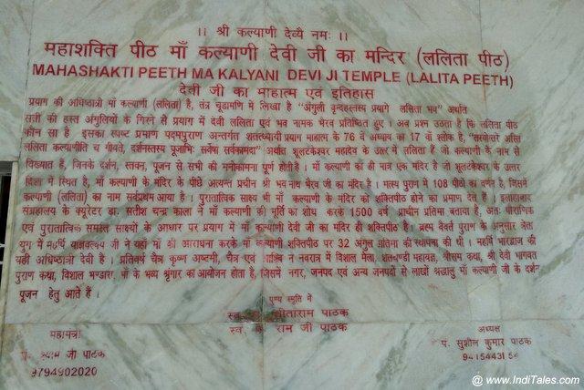Story of Lalita Kalyani Devi