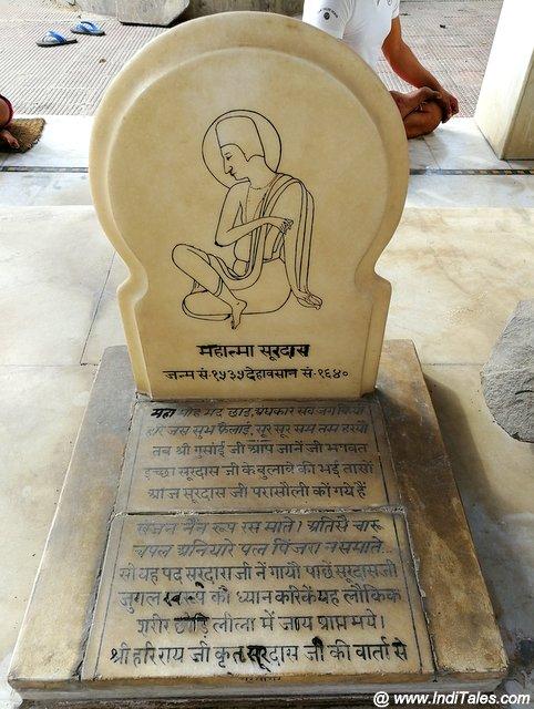 Surdas Samadhi near Chandra Sarovar