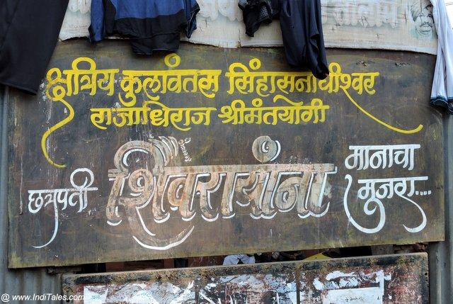 Board Announcing Mujra in Kolhapur