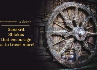 Travel Quotes from Sanskrit