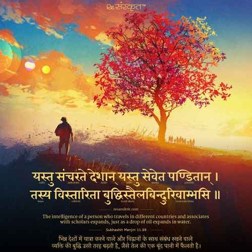 Sanskrit Shloka on Travel