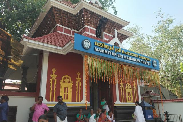 Mammiyoor Mahadev Temple at Guruvayur