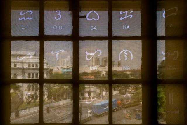 Baybayin Characters Inscribed on a Window, Museums in Manila