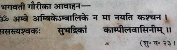 Kampilyavasini Mantra