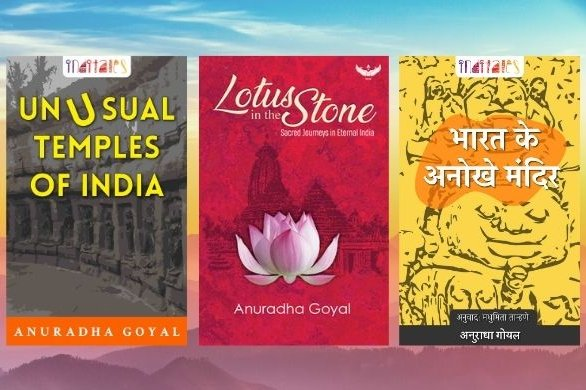 Books authored by Anuradha Goyal published in 2020