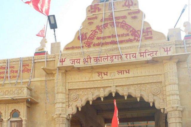 Sri Kaale Dungar Rai Temple - Jaisalmer