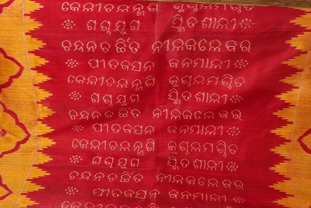 Gitagobinda Khandua of Odisha