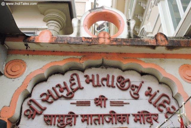 Samudari Mata Mandir - Mumbai